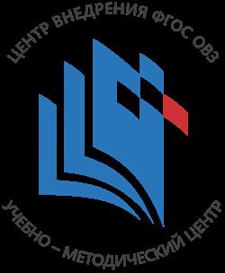 Учебно-методический «Центр внедрения ФГОС»